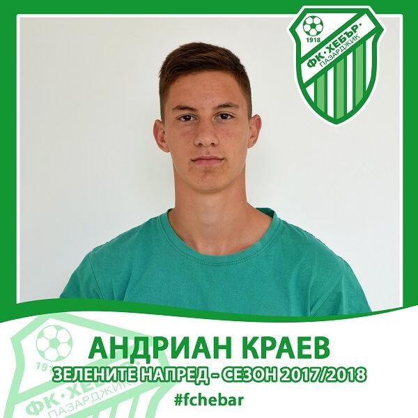 Краев пък е юноша на столичния Левски, където брат му Божидар постигна успехи и с мъжкия тим, докато той се завърна и игра за родния Ботев (Враца) преди да премине в Хебър.