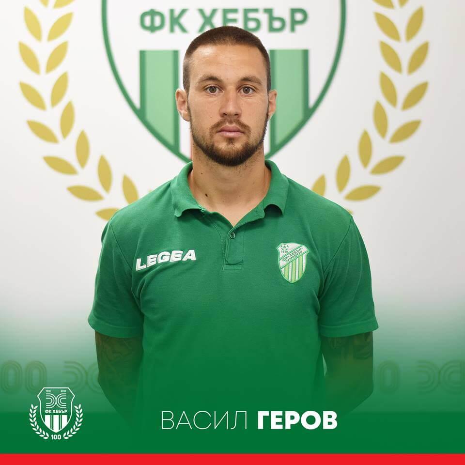 Сърцатият капитан на отбора Васил Геров навършва 30 години.